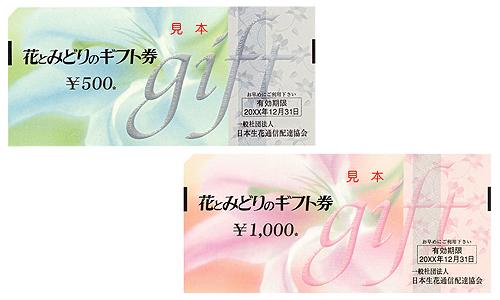 花 と 緑 の ギフト 券 花とみどりのギフト券の最新情報